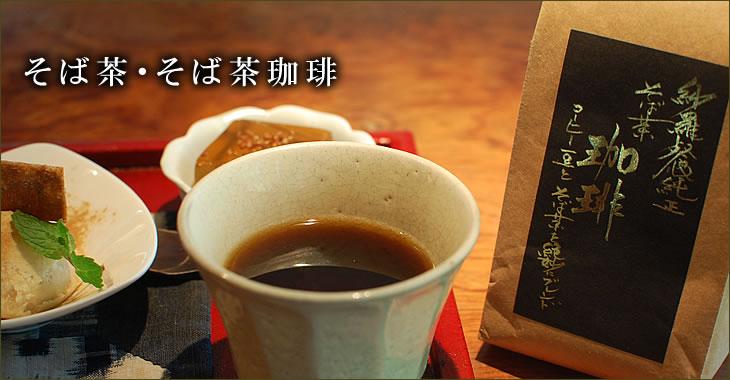 お蕎麦のコーヒーとお茶